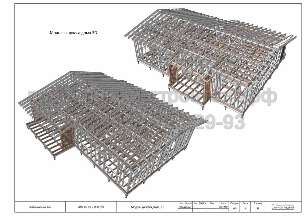 пример разработанного на заказа проекта каркасного дома
